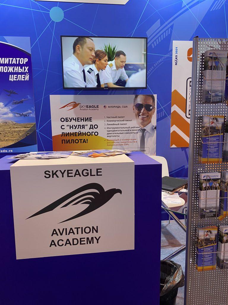 SkyEagle Aviation Academy на МАКС-2021 в Москве!